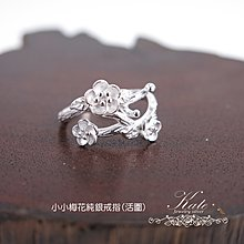小梅花手雕感純銀戒指 中國古典風  立體雕花 活圍 925純銀戒指/生日禮物情人禮物/KATE銀飾