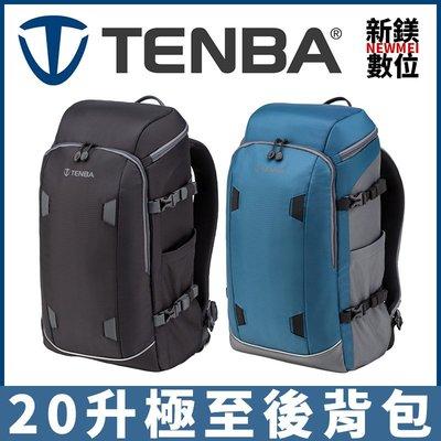 【新鎂】TENBA Solstice 20L 極至後背包 攝影包 相機包 (適合1-2個無反光鏡或帶有4-6個鏡頭)