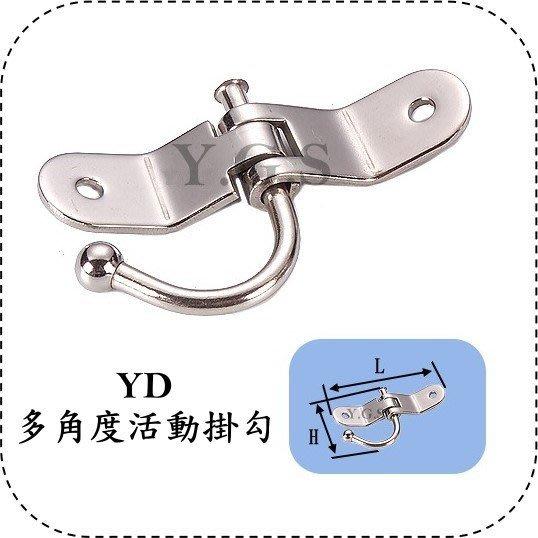 Y.G.S~衣櫃配件五金~YD多角度活動掛勾 (含稅)