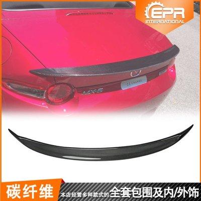 馬自達Mazda MX5 ND5RC Miata Vary款碳纖維卡夢尾翼 尾箱蓋壓尾翼裝飾改裝件