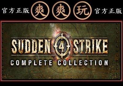PC 爽爽玩 STEAM 裝甲騎兵4 完整版 Sudden Strike 4 - Complete Collection