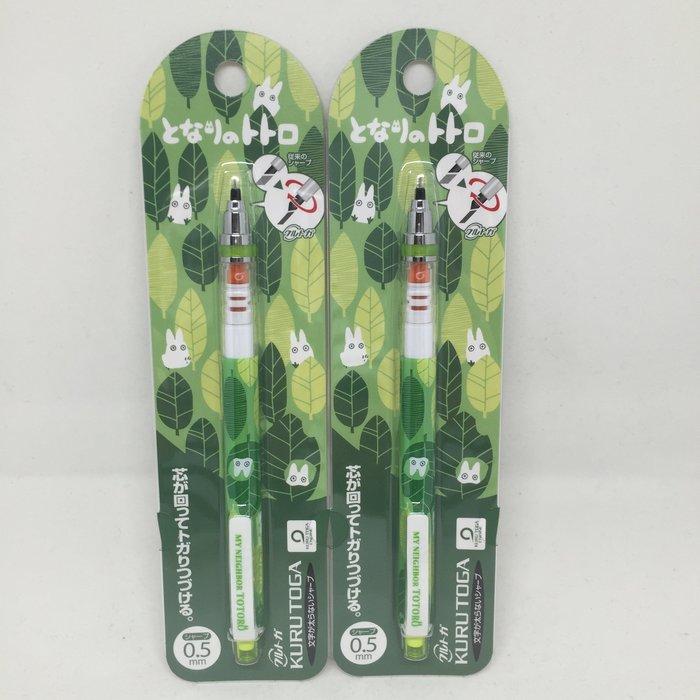 日本 三菱 宮崎駿 totoro 豆豆龍 龍貓 旋轉筆芯 0.5mm 自動鉛筆 自動筆