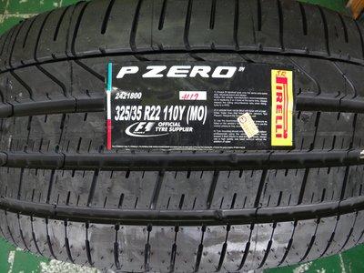 {順加輪胎}倍耐力 P ZERO 325/35/22 CSC5P p0 sport 3 另有285/40/22 GLE