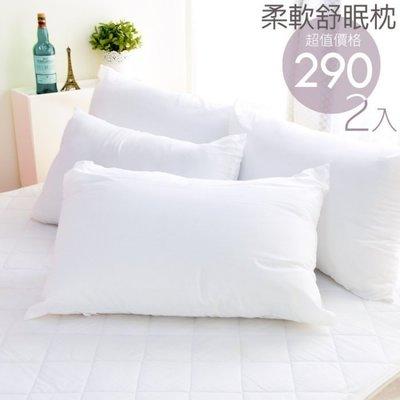 【生活提案】超值2入290元 台灣製造MIT 蓬鬆舒眠柔軟枕頭(2入)質感細緻/乾淨透氣衛生也有羽絨枕.乳膠枕/可自取v