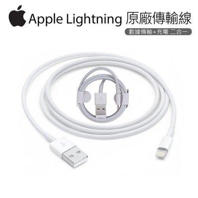 《阿玲》  原廠盒裝【原廠公司貨】Apple IPhone 7S PLUS Lightning 8PIN 1米傳輸線