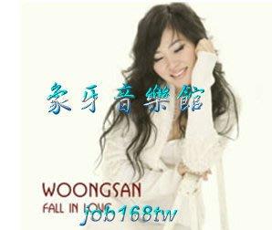 【象牙音樂】韓國人氣女歌手-- Woong San vol. 4 - Fall in Love   (Jazz)