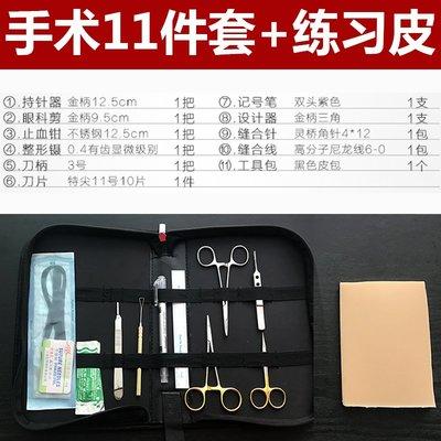 AFF092 (單皮膚+11件套) 雙眼皮矽膠練習皮膚模型 埋線雙層矽膠皮膚模塊 縫合 皮膚練習模型 針線 埋線 練習