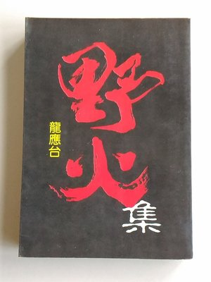 【書香傳富1988】野火集_龍應台