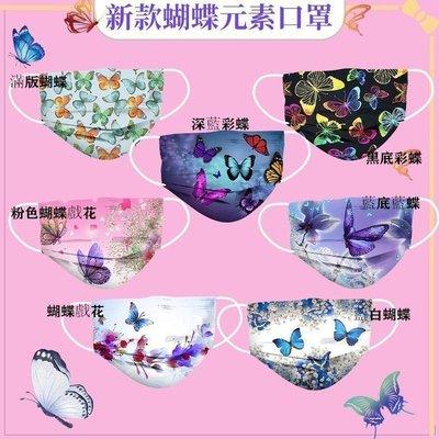 新款口罩蝴蝶系列款50只裝【看圖挑選】