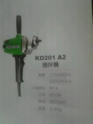 *工具醫院* 台灣製造 KD201 KINDA 超強力水泥攪拌機 電動攪拌機 打泥機 專業級 高扭力 專業維修 修理
