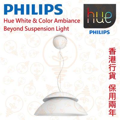 Philips Hue White & Color Ambiance Beyond Suspension Light 71200 實店經營 香港行貨 保用兩年