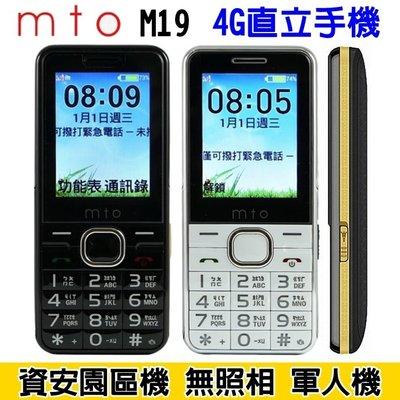 《網樂GO》mto M19 2.4吋 4G 直立手機 4G資安手機 軍人機 老人機 無照相手機 無WIFI 科學園區手機