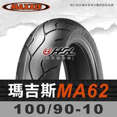 HSL『 MAXXIS 瑪吉斯 MA62 100/90-10 』拆胎機+氮氣 (優惠含裝或含運)