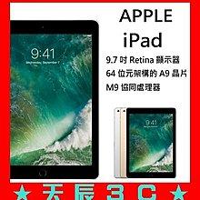 ☆天辰3C☆中和 NP 跳槽 台哥大電信 1199 搭配 平板 APPLE iPad 9.7吋 32GB