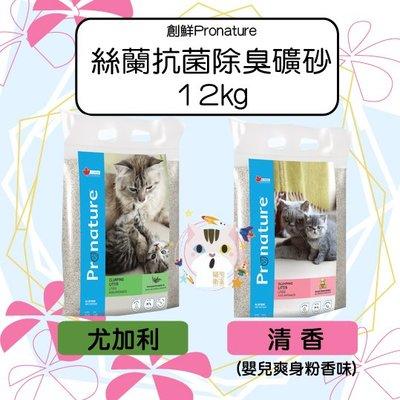 ×貓狗衛星×【單包免運賣場】創鮮Pronature 加拿大 絲蘭抗菌凝結砂 礦砂 12kg