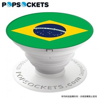 巴西【PopSockets泡泡騷】美國時尚多功能手機支架
