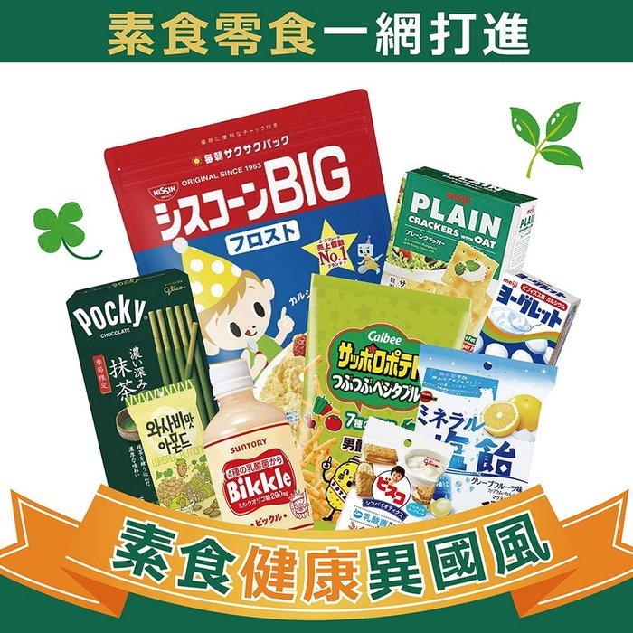 【素食健康異國風】素食福箱(純素/蛋奶素)(含運)
