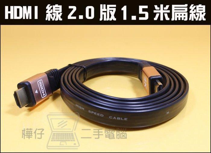 【樺仔3C】高品質HDMI線 2.0版 1.5米 扁線 支援3D/藍光/4K2K超高畫質 HDMI2.0版 150公分