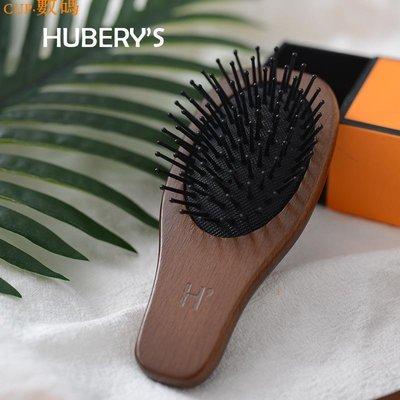 CUP·數碼 HUBERYS | 便攜式輕奢櫸木豬鬃毛梳子 按摩氣囊梳 柔順護發氣墊梳
