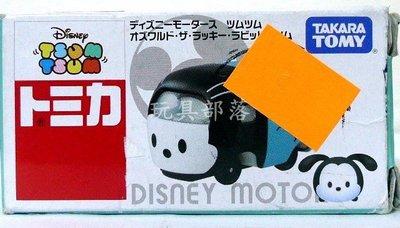 *玩具部落*TOMICA 多美 小汽車 迪士尼 TSUM 幸運兔 奧斯華 特價181元起標就賣一