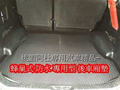 2014 15 NEW VIOS  後車廂墊 防水設計 專用一片式 黑色 桃園市