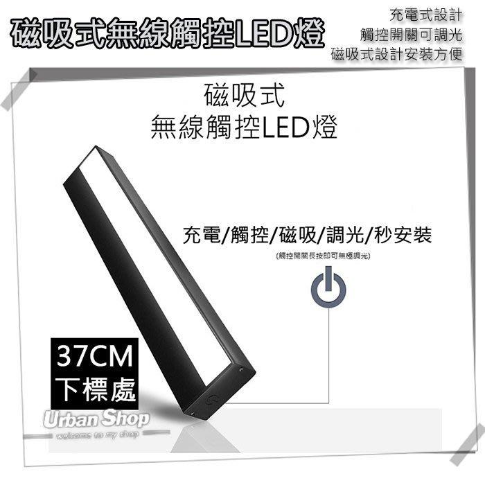 【37cm款】磁吸式 LED燈 充電/無線/可調光 磁吸燈 檯燈 書桌燈 小夜燈 露營燈 工作燈 閱讀燈 LED 燈條