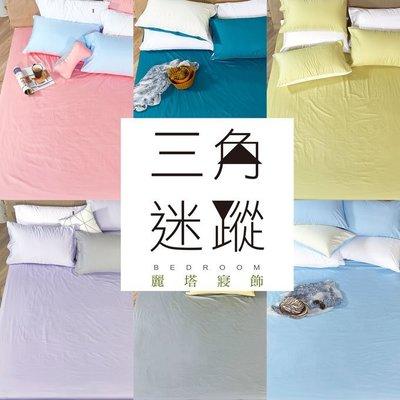 《60支紗》雙人床包/枕套/3件式【共六色】三角迷蹤 100%精梳棉-麗塔寢飾-