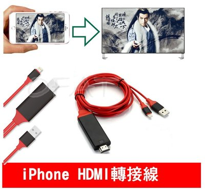 蘋果手機接電視 蘋果hdmi MHL同...