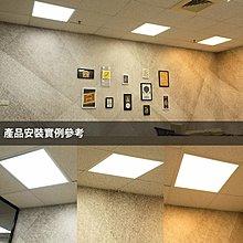超薄型 導光板 面板燈 輕鋼架燈 天花板燈 LED 36W 平板燈 白光 暖光 太陽光【限定宅配】