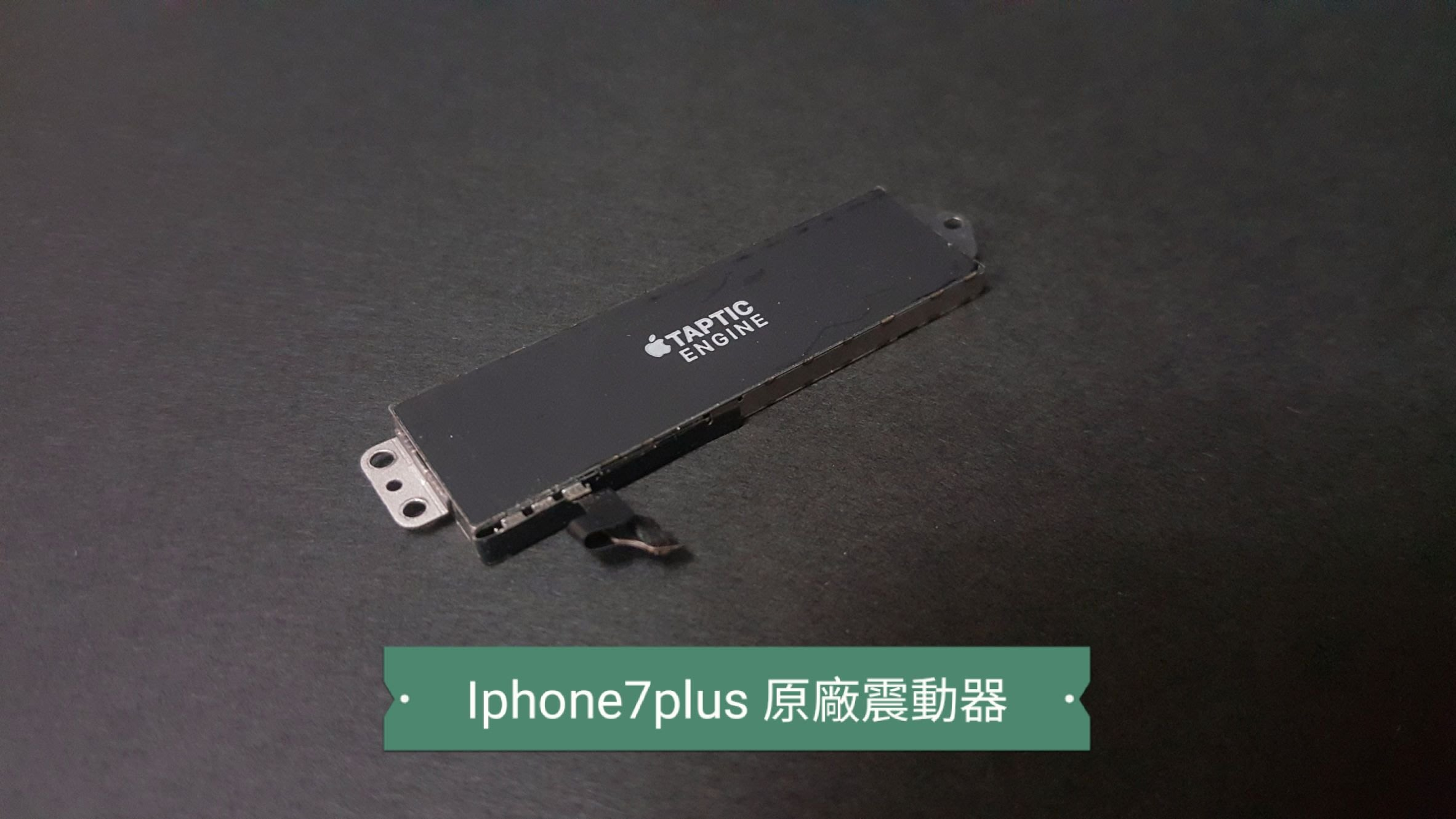 ☘綠盒子手機零件☘iphone7plus iphone 7plus 7+ 原廠震動器 拆機新品