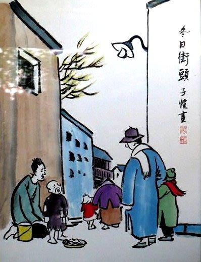 【 金王記拍寶網 】S356. 中國近代美術教育家 豐子愷 款 手繪書畫原作含框一幅 畫名:冬日街頭  罕見稀少~