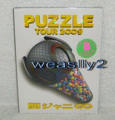 關八(關8)KANJANI8 Tour 2009 Puzzle 8 笑 Document Edition B盤(日版3 DVD)