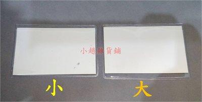 [ 小趙雜貨鋪 ]!客製化訂製! 透明 卡套 卡片套 保護套 悠遊卡套 證件套 IC卡 提款卡 套 名片套 台灣製造