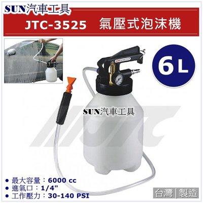 SUN汽車工具 JTC-3525 氣壓式泡沫機 6L / 泡沫機