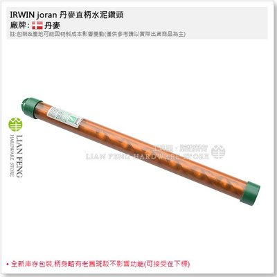 """【工具屋】*含稅* IRWIN joran 19.0 × 330 丹麥直柄水泥鑽頭 3/4"""" 鑽尾 鑽孔 牆面 19mm"""