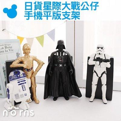 Norns【日貨星際大戰公仔手機平版支架】正版迪士尼 Star Wars 黑武士 白兵 R2D2 C3PO 手機座 手機