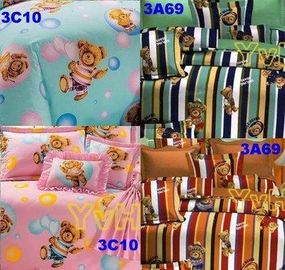 ==YvH==MIT 100%精梳純棉 英倫熊多款 粉藍綠紫紅 單人床包兩用被套組 *雙面印花精緻款* 台灣製(訂做款