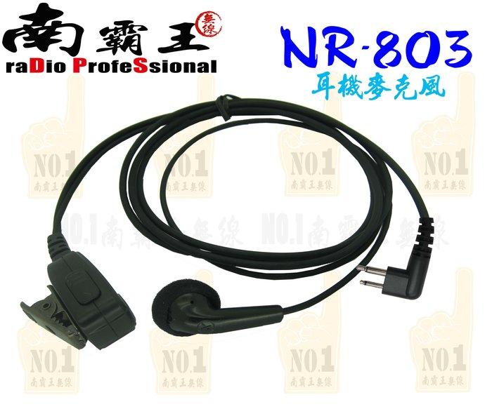 ~No.1南霸王 無線~NR-803 M頭麥克風耳機 HYT TC500.TRAP M1443 GP2000 GP88