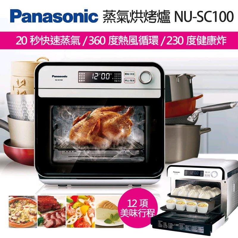 國際牌 蒸氣烘烤爐NU-SC100