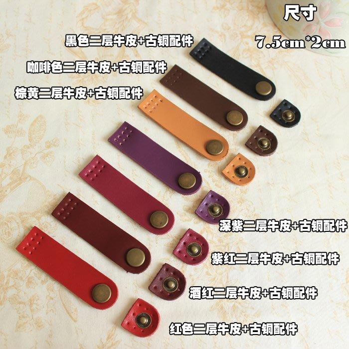 奇奇店-拼布DIY手縫包帶配件頭層皮真皮橢圓形搭扣掛耳皮配件提手拎(規格不同價格不同)