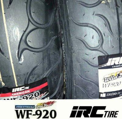 (輪胎王)日本IRC WF920 80/90-21+WF920 150/80-16 大型日本街車/哈雷 21/16吋胎