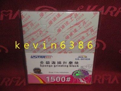 東京都-USTAR 優速達 U.A/模型專用免裁海綿打磨塊#1500 (UA-901630) 現貨