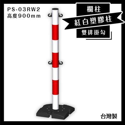 解決活動秩序問題 塑膠欄柱 PS-03RW2 紅白 雙排掛勾 高度900mm 停車場 圍欄 大樓 人行道 展覽