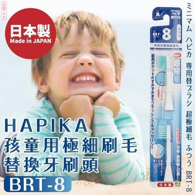 日本製【minimum】HAPIKA孩童用極細刷毛替換牙刷頭
