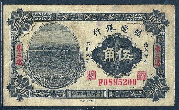 殖邊銀行4年5角東三省(少)