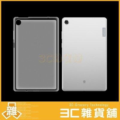 聯想 Lenovo Tab M8 TB-8505F 磨砂透明保護套 透明套 保護殼 透明背蓋 平板保護殼