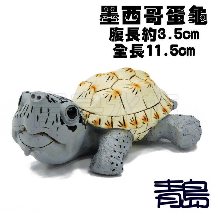 YU。。。青島水族。。。TQ-02手工原創 仿真陸龜模型 3D擬真模型 陸龜公仔 澤龜水龜烏龜麝香龜==Q版/墨西哥蛋龜