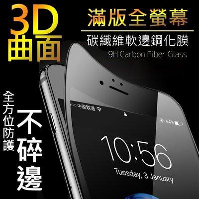 全館399免運|3D 滿版 碳纖維 軟邊 全螢幕 玻璃貼 保護貼 iPhone 7 Plus 6S i6 I8 IX