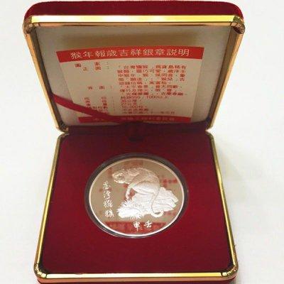 中央造幣廠,職工猴年生肖紀念幣,銀幣