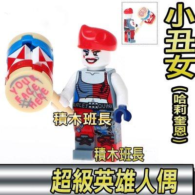 【積木班長】欣宏 700 小丑女 哈莉奎茵 正義聯盟 超級英雄 小丑 人偶 袋裝/相容 樂高 LEGO 積木